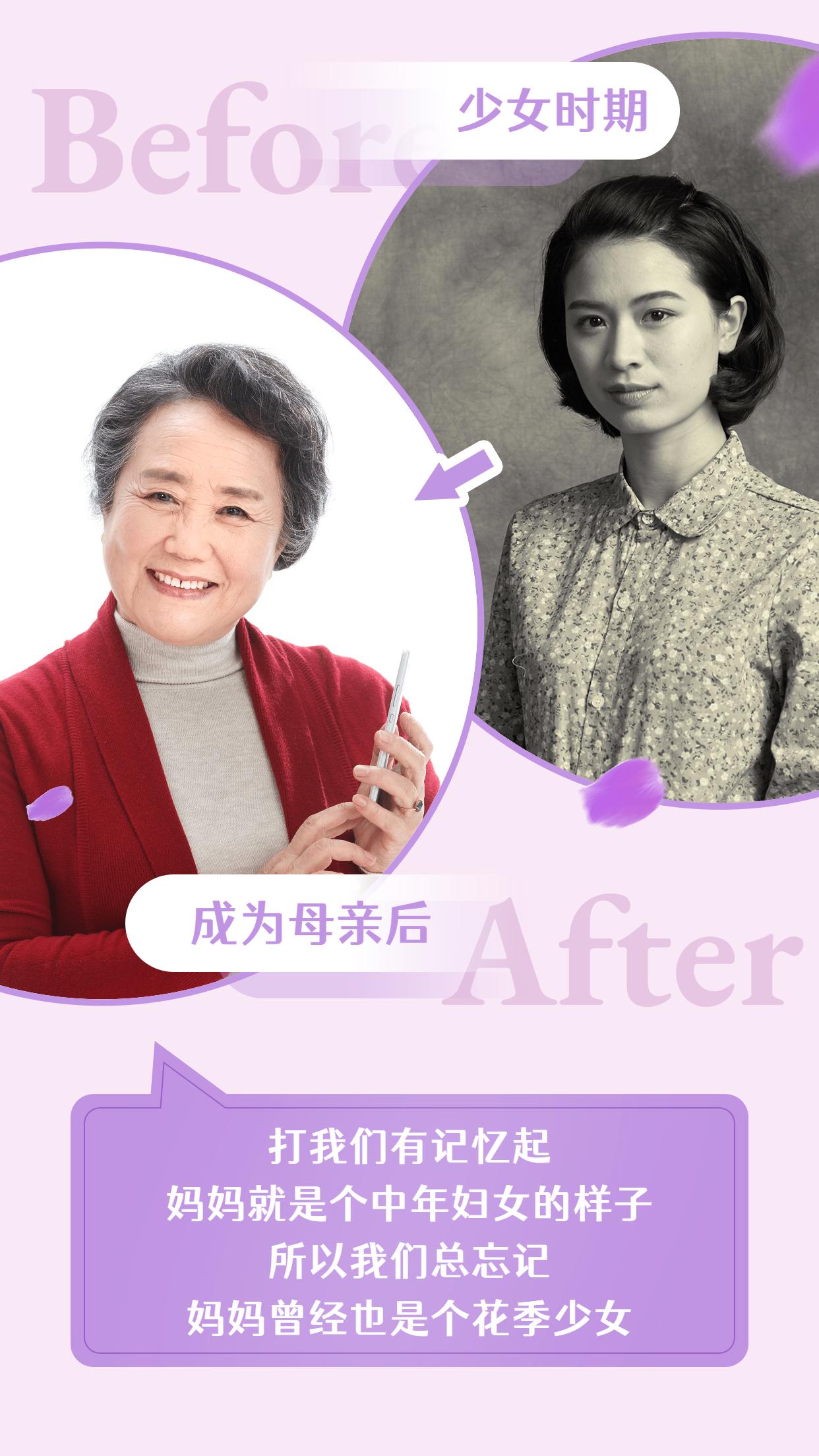 母亲年轻时与现在对比祝福宣传海报.png